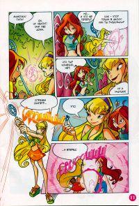 Комикс Клуб Винкс: Замок - слайд 11