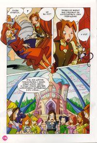 Комикс Клуб Винкс: Замок - слайд 16