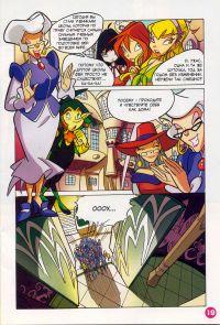Комикс Клуб Винкс: Замок - слайд 19