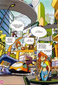 Комикс Клуб Винкс: Замок - слайд 28