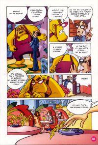Комикс Клуб Винкс: Замок - слайд 31