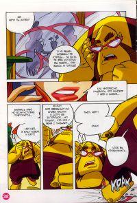 Комикс Клуб Винкс: Замок - слайд 32