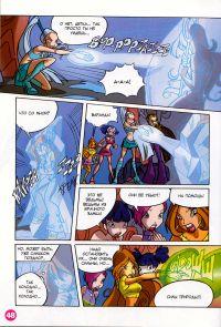 Комикс Клуб Винкс: Замок - слайд 46