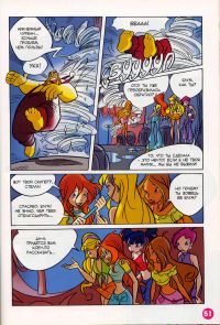 Комикс Клуб Винкс: Замок - слайд 49