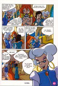 Комикс Клуб Винкс: Замок - слайд 51