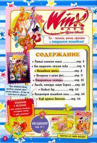 Комикс Клуб Винкс: Секреты школы фей - слайд 2