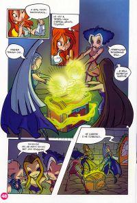 Комикс Клуб Винкс: Секреты школы фей - слайд 46