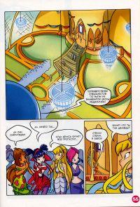 Комикс Клуб Винкс: Секреты школы фей - слайд 53