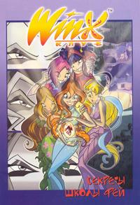 Клуб Винкс комикс: Секреты школы фей