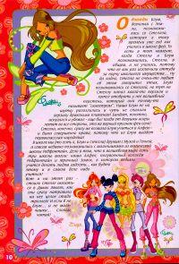 Комикс Клуб Винкс: Мальчишки из Редфонтайн - слайд 10