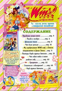 Комикс Клуб Винкс: Мальчишки из Редфонтайн - слайд 2