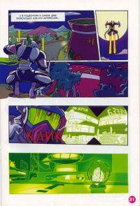 Комикс Клуб Винкс: Мальчишки из Редфонтайн - слайд 21