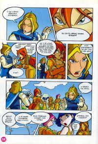 Комикс Клуб Винкс: Мальчишки из Редфонтайн - слайд 32