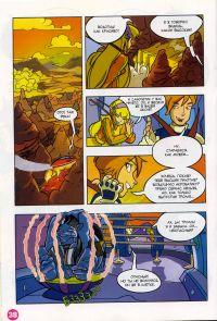 Комикс Клуб Винкс: Мальчишки из Редфонтайн - слайд 36
