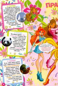 Комикс Клуб Винкс: Мальчишки из Редфонтайн - слайд 4