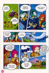 Комикс Клуб Винкс: Мальчишки из Редфонтайн - слайд 44