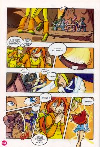 Комикс Клуб Винкс: Мальчишки из Редфонтайн - слайд 52