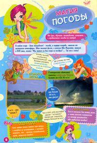 Комикс Клуб Винкс: Мальчишки из Редфонтайн - слайд 6