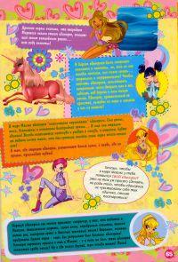 Комикс Клуб Винкс: Мальчишки из Редфонтайн - слайд 62