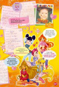 Комикс Клуб Винкс: Мальчишки из Редфонтайн - слайд 64