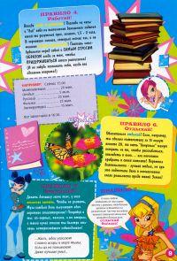 Комикс Клуб Винкс: Мальчишки из Редфонтайн - слайд 9