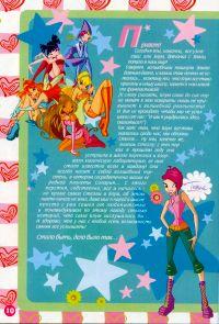 Комикс Клуб Винкс: Подружка из Магикса - слайд 10