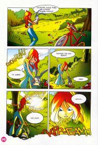 Комикс Клуб Винкс: Подружка из Магикса - слайд 20