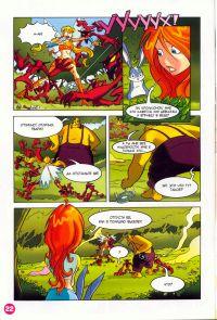 Комикс Клуб Винкс: Подружка из Магикса - слайд 22