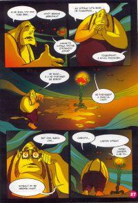 Комикс Клуб Винкс: Подружка из Магикса - слайд 27