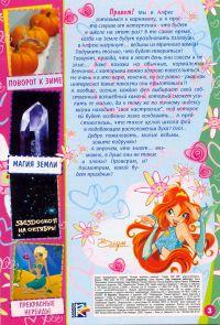 Комикс Клуб Винкс: Подружка из Магикса - слайд 3