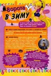 Комикс Клуб Винкс: Подружка из Магикса - слайд 4