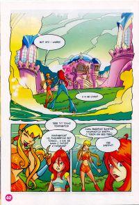Комикс Клуб Винкс: Подружка из Магикса - слайд 40