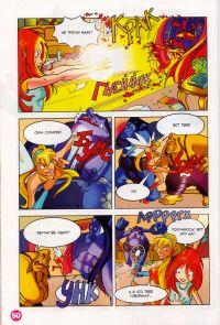 Комикс Клуб Винкс: Подружка из Магикса - слайд 48