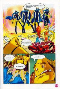 Комикс Клуб Винкс: Подружка из Магикса - слайд 51