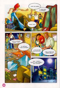 Комикс Клуб Винкс: Подружка из Магикса - слайд 54