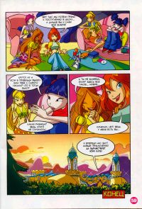 Комикс Клуб Винкс: Подружка из Магикса - слайд 57