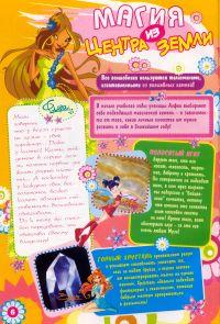 Комикс Клуб Винкс: Подружка из Магикса - слайд 6