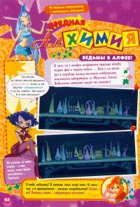 Комикс Клуб Винкс: Подружка из Магикса - слайд 60