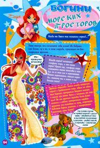 Комикс Клуб Винкс: Подружка из Магикса - слайд 61