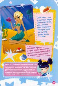 Комикс Клуб Винкс: Подружка из Магикса - слайд 62