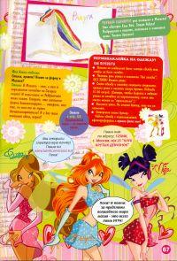 Комикс Клуб Винкс: Подружка из Магикса - слайд 64