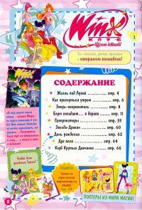 Комикс Клуб Винкс: Пленница тьмы - слайд 2