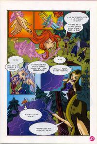Комикс Клуб Винкс: Пленница тьмы - слайд 35