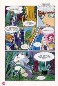Комикс Клуб Винкс: Пленница тьмы - слайд 44