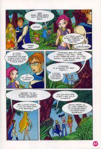 Комикс Клуб Винкс: Пленница тьмы - слайд 45