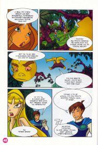 Комикс Клуб Винкс: Пленница тьмы - слайд 46