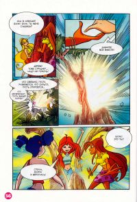 Комикс Клуб Винкс: Пленница тьмы - слайд 54