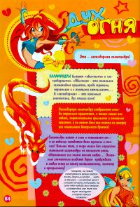 Комикс Клуб Винкс: Пленница тьмы - слайд 61