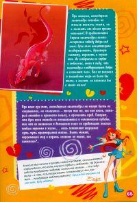 Комикс Клуб Винкс: Пленница тьмы - слайд 62
