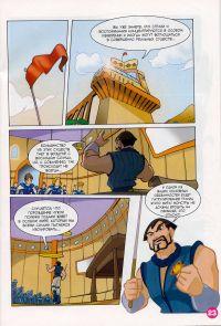 Комикс Клуб Винкс: Проишествие на черном болоте - слайд 23